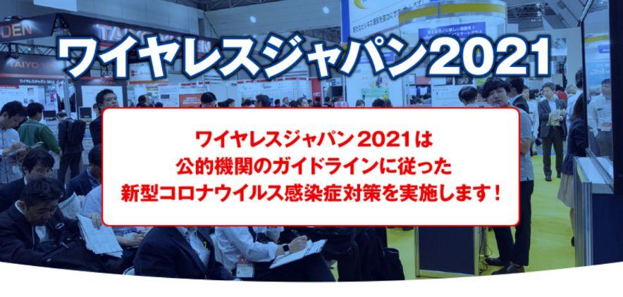 DXを牽引する『ワイヤレス×IoT』のベンダが集結!!「ワイヤレスジャパン2021」