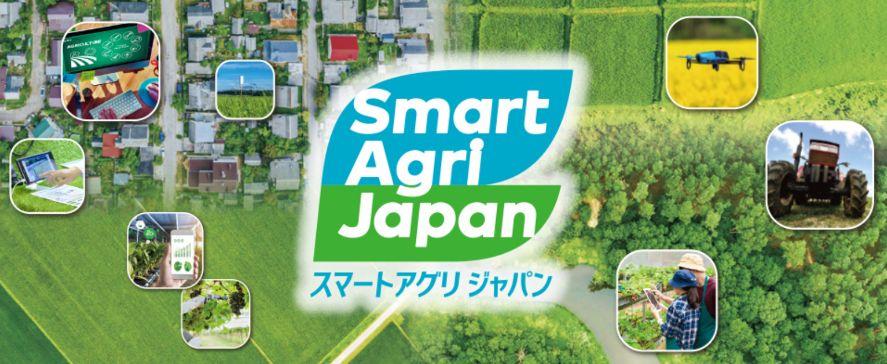 技術が日本の農業を変える!!「スマートアグリ ジャパン」