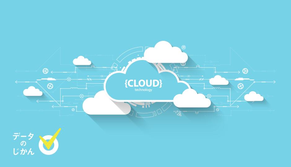 クラウドサービスとは?サービス、ネットワーク、システムとして意味を持つクラウドをわかりやすく解説