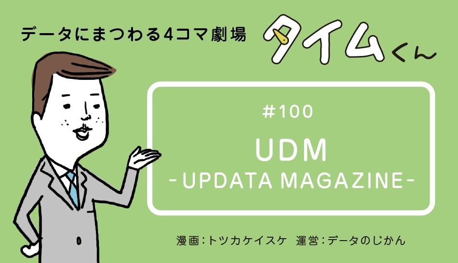 【タイムくん – 第100話:UDM -UPDATA MAGAZINE】