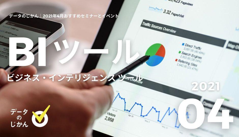 BIツール導入担当者必見!!【データのじかん】がおすすめするBIツールセミナー5選!!|2021年4月版