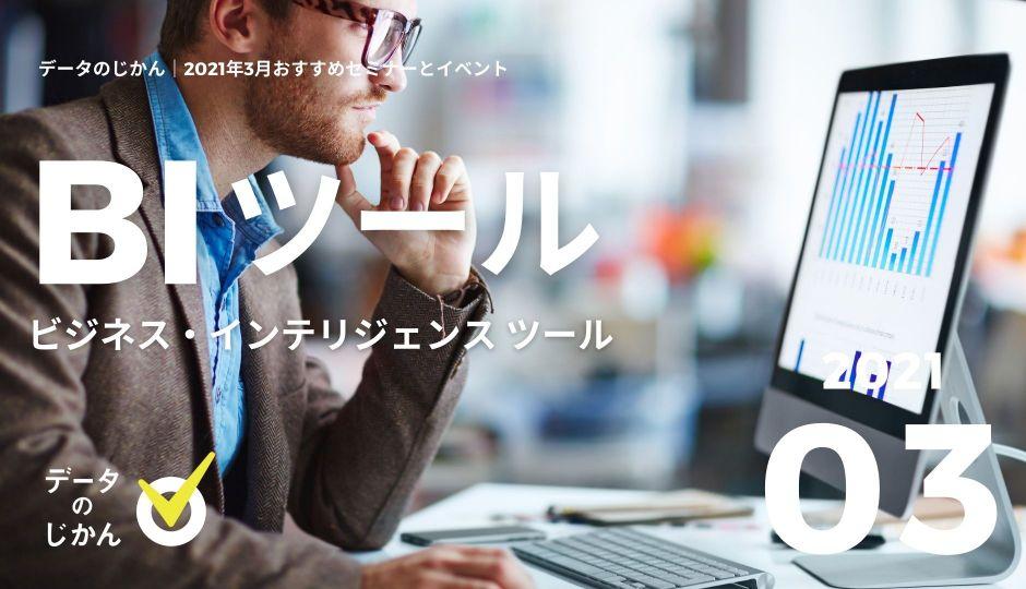BIツール導入担当者必見!|BIツールセミナー5選|2021年3月版
