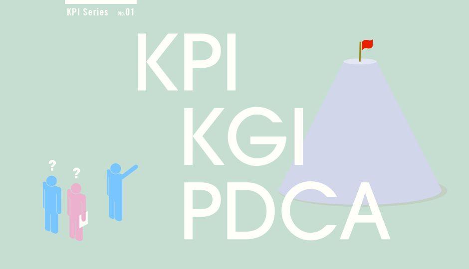 失敗例から理解するKPI、KGIとPDCAによるKPIマネジメントとは?