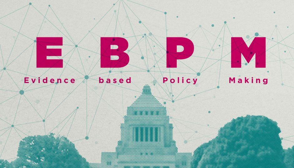 何よりも真の効果を重要視するEBPMとは? 国・自治体の取組事例とともに、わかりやすく解説!
