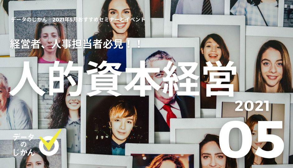 経営者・人事担当者必見!|人的資本経営セミナー5選|2021年5月版