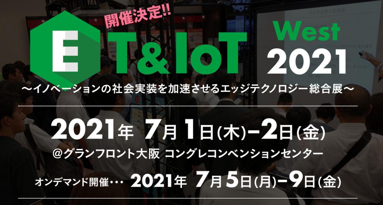 イノベーションの社会実装を加速させるエッジテクノロジーとは!?「ET & IoT West 2021」