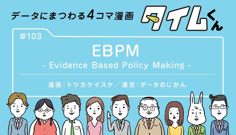 【タイムくん – 第103話:EBPM  – Evidence Based Policy Making -】