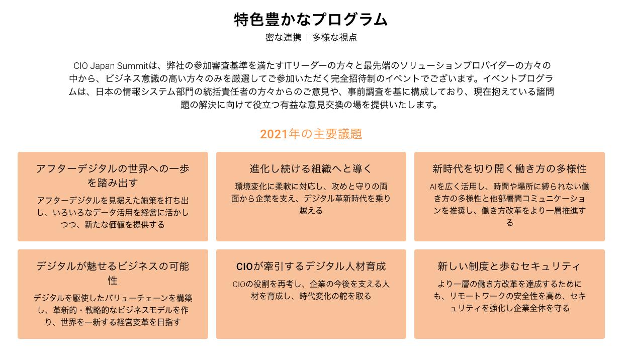 CIO Japan Summit2021年の主要議題