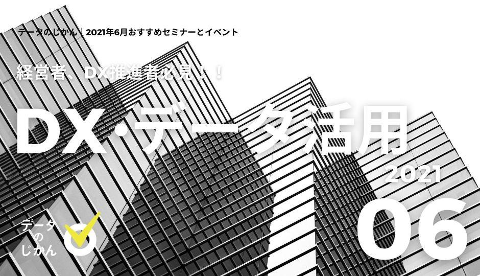 経営者、DX推進担当者必見!!|「DX・データ活用」イベント・セミナー5選|2021年6月版