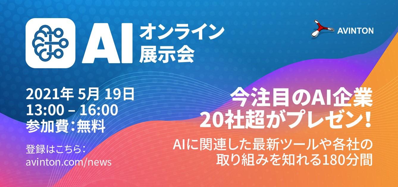 AIに関連した最新ツールと取り組みを注目のAI企業が紹介!!「AIオンライン展示会」