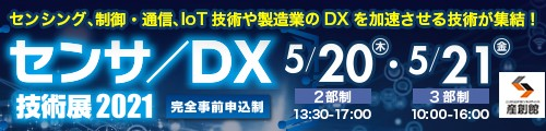 センシング、制御・通信、IoT技術や製造業のDXを加速させる技術が集結!!「センサ/DX技術展2021」