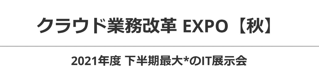 総務・人事・経理、システム開発担当者必見!!「クラウド業務改革 EXPO【秋】」