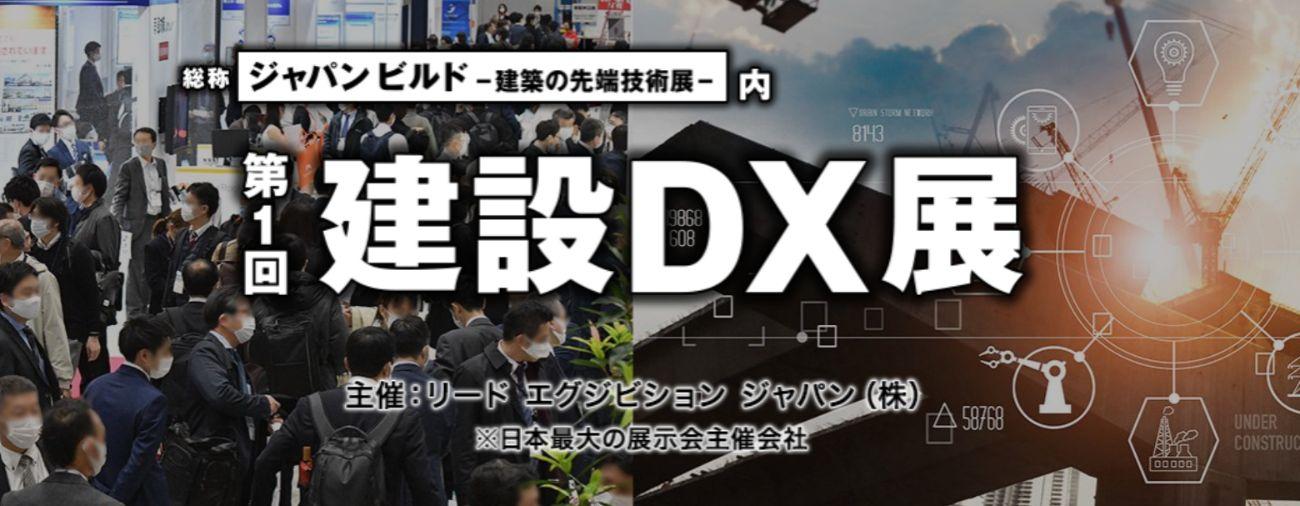 建築業界からの強い要望によりついに開催!!「第1回 建築DX 大阪展」