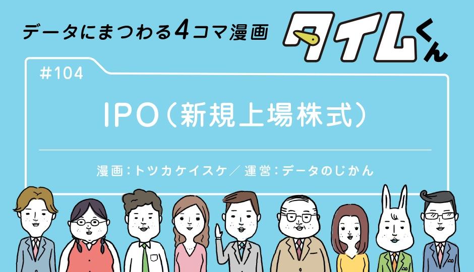 【タイムくん – 第104話:IPO(新規上場株式)】