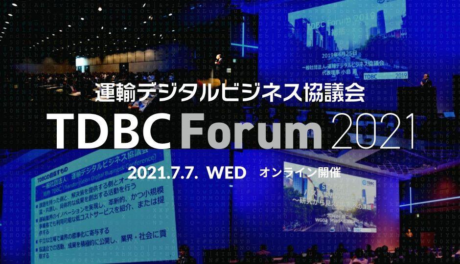 運輸事業者の課題をDXで解決!!運輸デジタルビジネス協議会主催「TDBC Forum 2021」|2021年7月7日開催