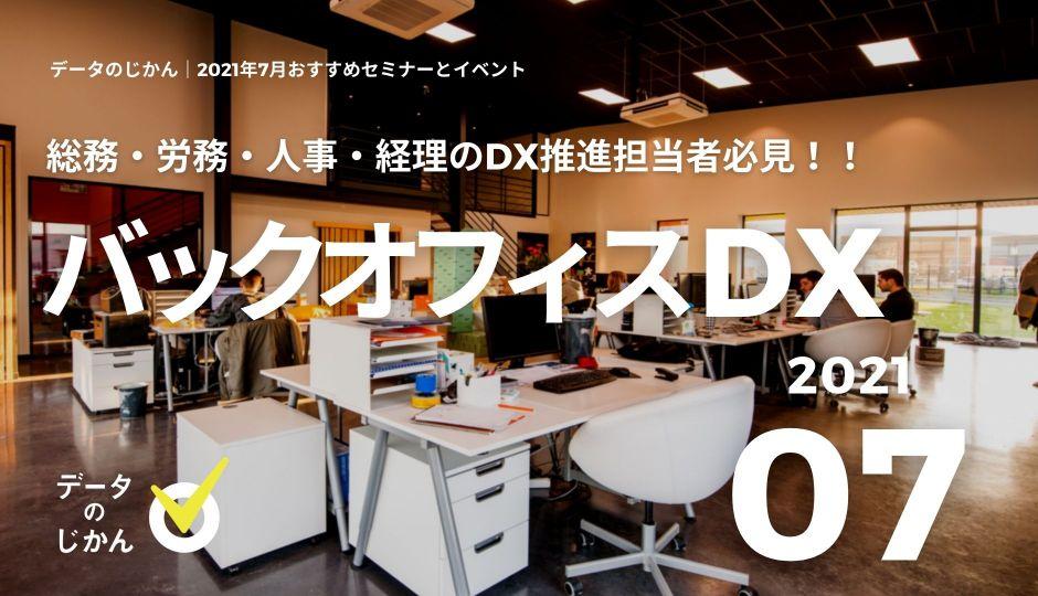 総務・労務・人事・経理のDX推進担当者必見|バックオフィスDX関連セミナー5選|2021年7月版