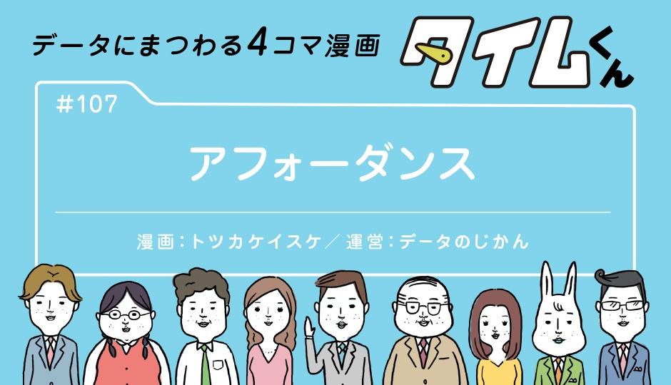 【タイムくん – 第107話:アフォーダンス】