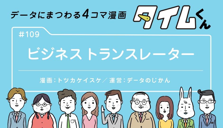 【タイムくん – 第109話:ビジネストランスレーター】
