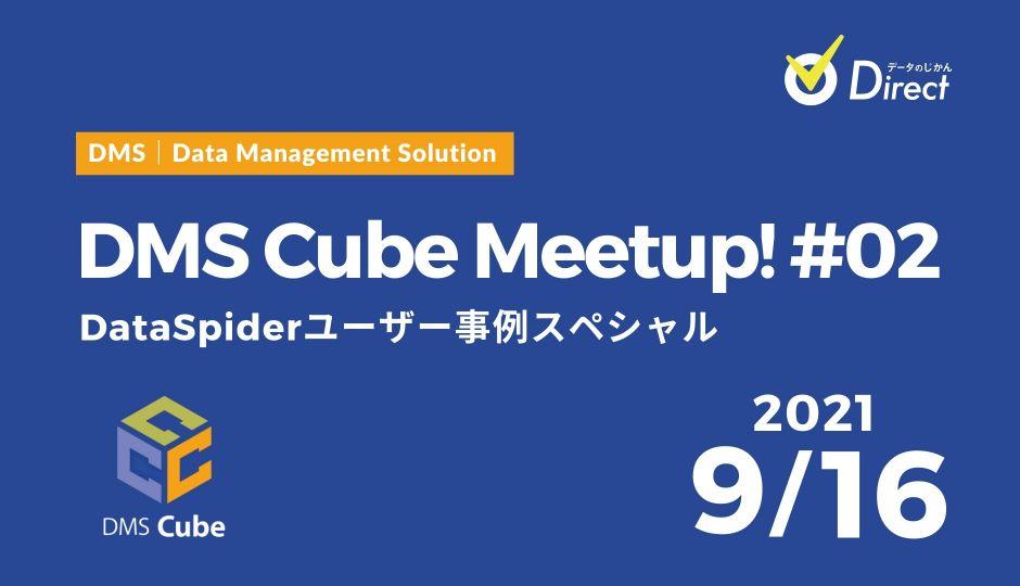 2021年9月16日|DMS Cube Meetup! 02––DataSpiderユーザー事例スペシャル