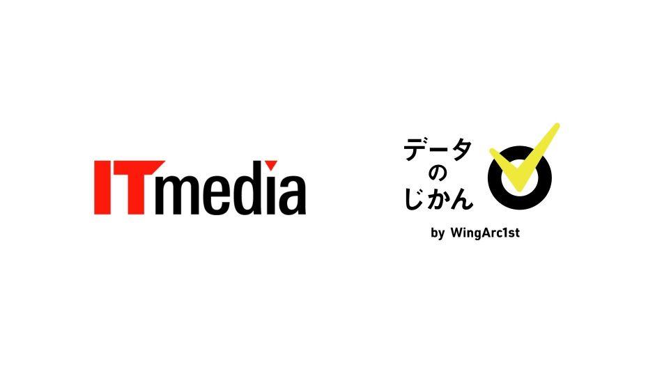 IT業界必読メディア「ITmedia」にて「データのじかん」の記事が配信開始