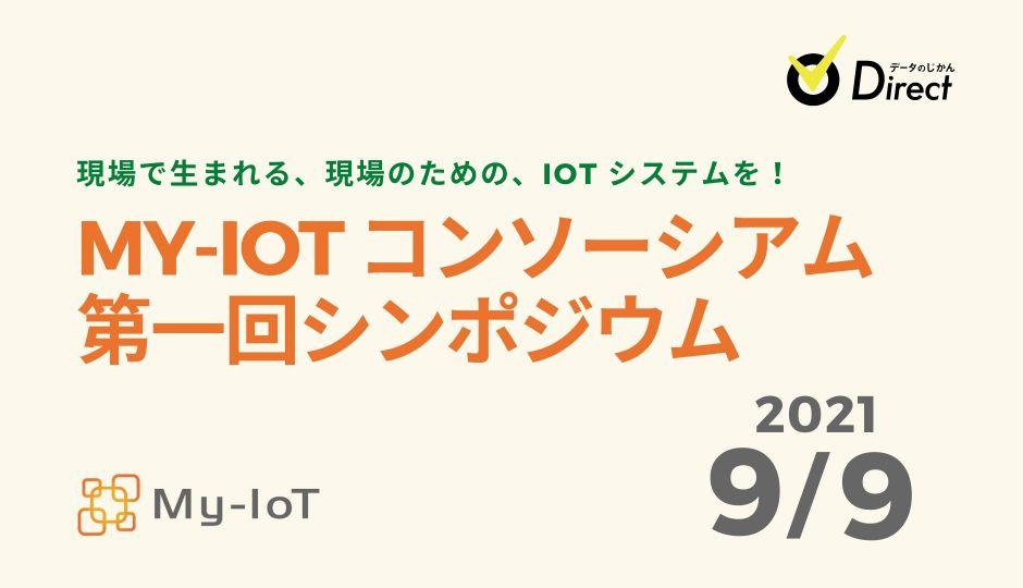 2021年9月9日|My IoT シンポジウム 2021 オンライン開催