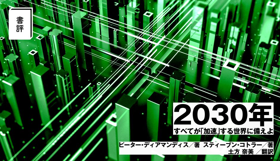 【書評】『2030年すべてが「加速」する世界に備えよ』加速するテクノロジーにどう立ち向かう? イーロン・マスクの親友が語る「2030年の未来像」