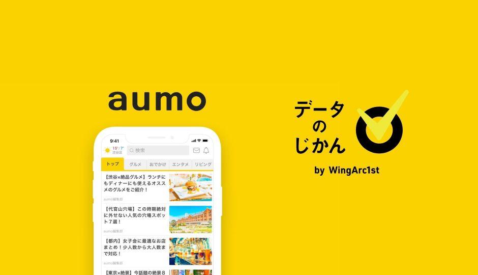 月間1,000万PVのユーザーが使うおでかけメディア「aumo|アウモ」で「データのじかん」記事配信開始