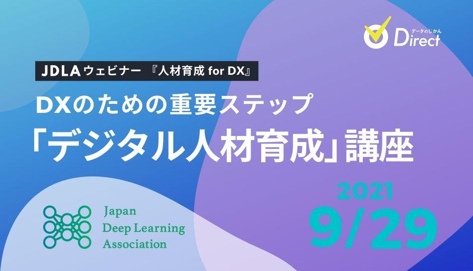 2021年9月29日|DXのための重要ステップ「デジタル人材育成」講座(JDLAウェビナー)