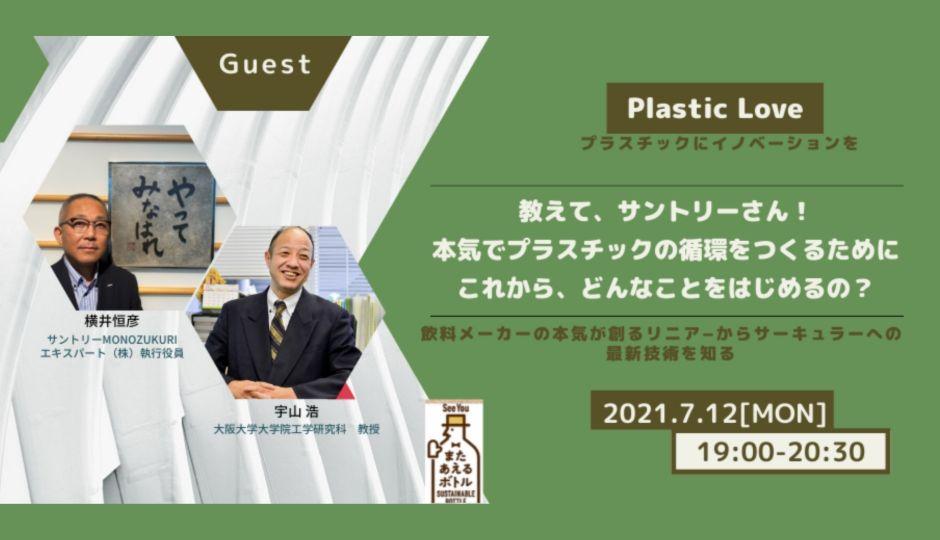 サントリーが目指すペットボトル資源循環「BtoB」の増進と消費者の役割とは––「プラスチック愛プロジェクト」のオープンセミナーより