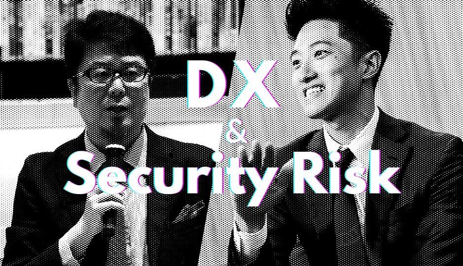 DX推進により浮き彫りになる「内部脅威」。<br>既知と未知のセキュリティリスクに必要な備えとは?