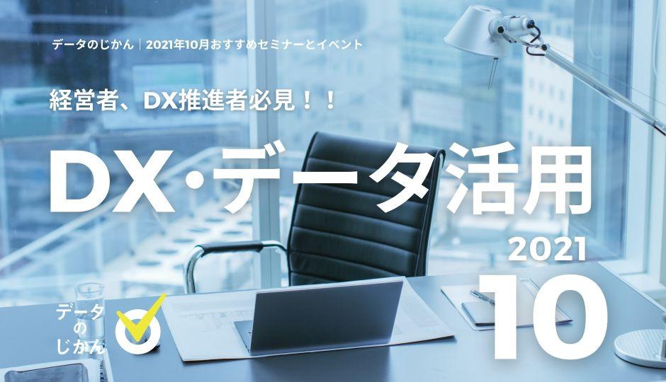 経営者、DX推進担当者必見!|「DX・データ活用」イベント・セミナー5選|2021年10月版
