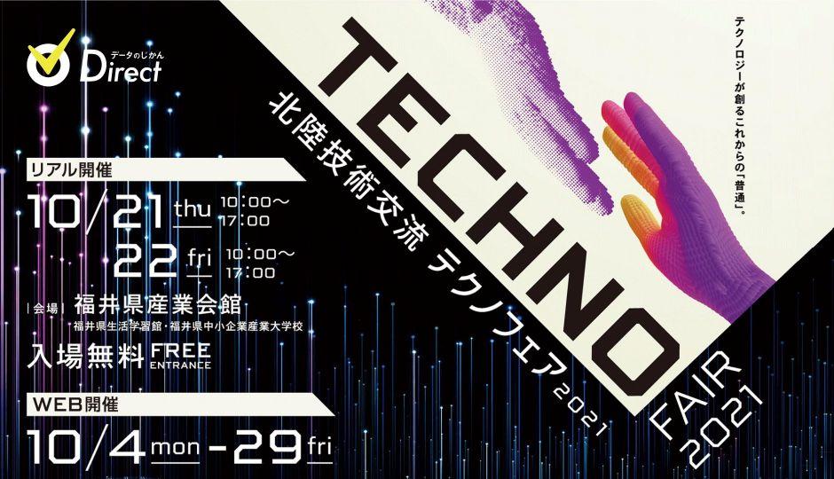 2021年10月開催|北陸技術交流テクノフェア2021|140超のテクノロジーが集結!北陸最大級の技術交流展示会