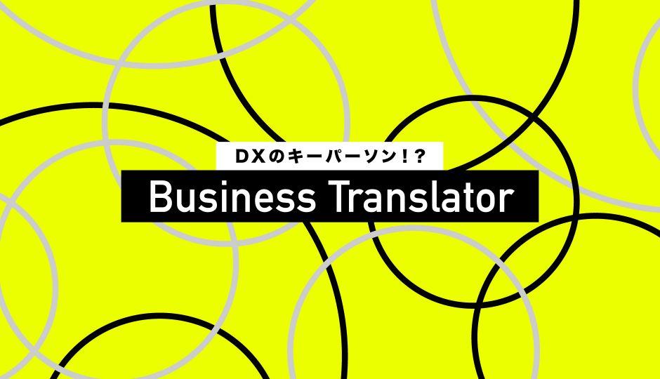 DXのキーパーソン!? 経営とデータサイエンスの橋渡し役 ビジネストランスレーターとは?