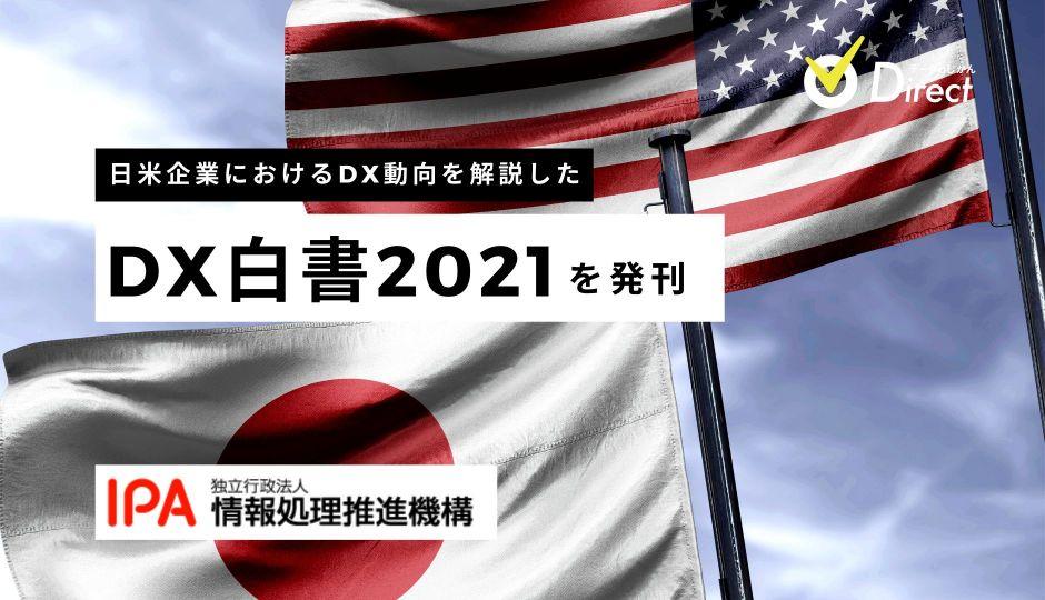 これは必読!IPA、日米企業におけるDX動向を解説した「DX白書2021」を発刊