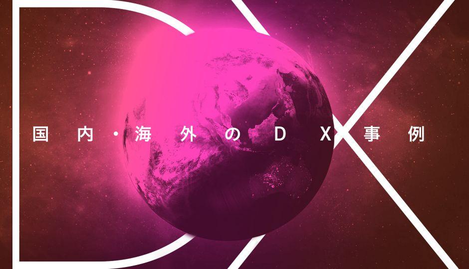 【国内・海外】DX(デジタルトランスフォーメーション)事例集 成功事例と失敗事例も掲載