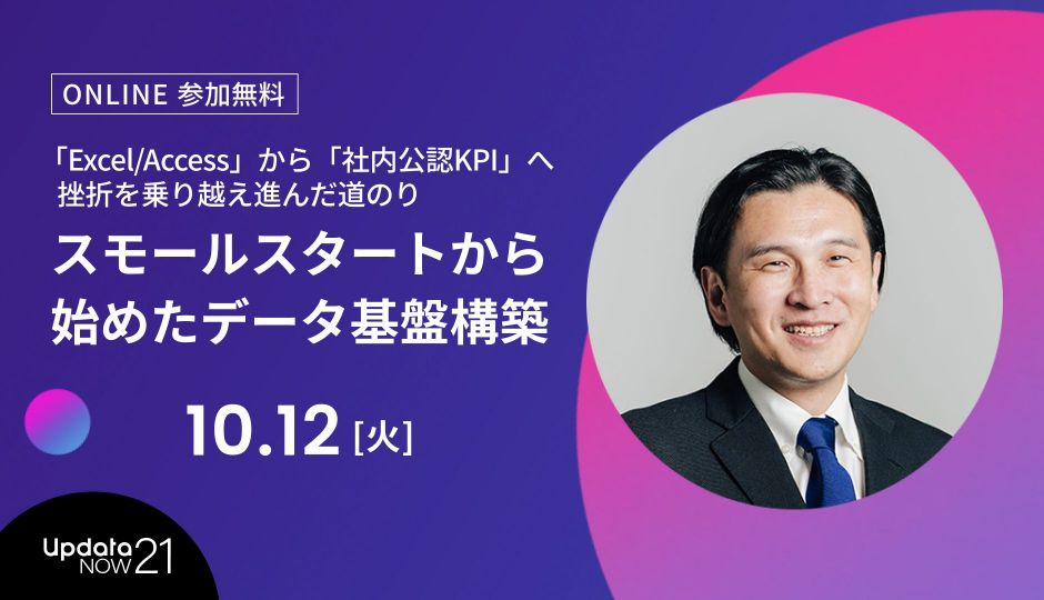 TBS グロウディア原田氏登壇|スモールスタートから始めたデータ基盤構築|ビジネスの最前線が学べるupdataNOW21