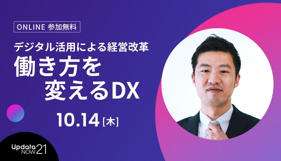 Sansan 加藤氏登壇 働き方を変えるDX–デジタル活用による経営改革 ビジネスの最前線が学べるupdataNOW21