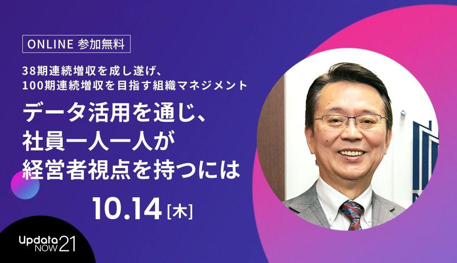成田デンタル 代表取締役 石川氏登壇|データ活用を通じ、社員一人一人が経営者視点を持つには|ビジネスの最前線が学べるupdataNOW21