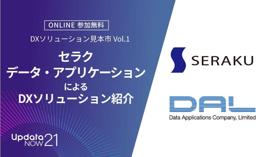 セラク、データ・アプリケーション 登壇|DXソリューション見本市 Vol.1|ビジネスの最前線が学べるupdataNOW21