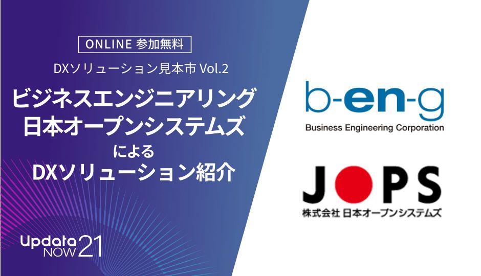 ビジネスエンジニアリング、日本オープンシステムズ 登壇|DXソリューション見本市 Vol.2|ビジネスの最前線が学べるupdataNOW21